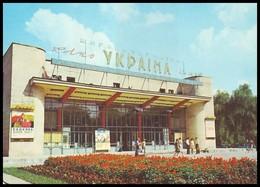 UKRAINE (USSR, 1973). VOROSHILOVGRAD. CINEMA FILM MOVIE THEATRE ''UKRAINA''. Unused Postcard - Cinema