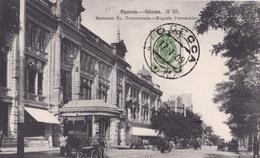 """Ukraine 1909 Street In Odessa """"payment Request"""" By """"invoice"""" - Ukraine"""