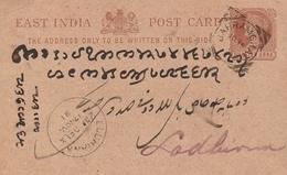 Inde Entier Postal 1891 - India (...-1947)