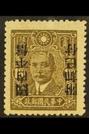 """1942 PROVINCIAL SURCHARGES 16c Olive-brown, Overprinted In SHENSI, Variety """"surcharge Inverted"""", SG 688Aja, Very Fine Mi - China"""