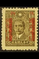 1943 PROVINCIAL SURCHARGES 50c On 16c Olive-brown, Overprinted In YUNNAN, In Red, Perf 10½, SG 701Ama, Very Fine Mint. F - China
