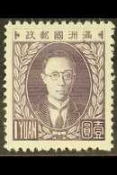 MANCHUKUO 1934 1y Deep Violet, SG 31, Fine Mint For More Images, Please Visit Http://www.sandafayre.com/itemdetails.aspx - China