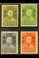 YUNNAN 1933 Tan Yen-kai Memorial Set Complete, SG 52/55, Very Fine Mint (4 Stamps) For More Images, Please Visit Http:// - China