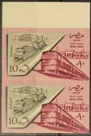 1957 10m Egyptian Railways IMPERFORATE PAIR (as SG 521) Chalhoub C170a, Never Hinged Mint. 100 Printed (pair) For More I - Egypt
