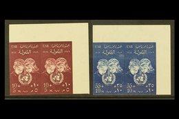 1959 United Nations Children's Fund Complete IMPERF Set, Chalhoub C229a/30a (SG 625/26 Var), Superb Never Hinged Mint Up - Egypt