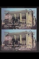 2007 (stated Issued 25th February) 30pNational Library, Vertical IMPERF PAIR, Not Listed In SG, Likely An Oversight, Ne - Egypt