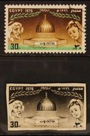 PHOTOGRAPHIC ESSAY 1976 30m Dome Of The Rock, United Nations Issue, Black & White BROMIDE Of Finished Design, SG 1299, F - Egypt