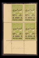 """1945 12½pi On 15pi Green """"Postes Syrie"""" Overprint On Fiscal Stamp (Yvert 288, SG 414), Superb Never Hinged Mint Lower Le - Syria"""