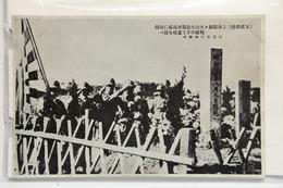 China, Japan Sino-Japanese 1937 ( MILITARY GREETING TO THE CEMETERY ) - China