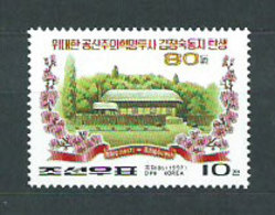 Corea Del Norte - Correo 1997 Yvert 2715 ** Mnh - Corea Del Norte