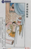 TARJETA TELEFONICA DE CHINA. HISTORIAS CHINAS. BSCRC-JG-2004-W4-(24-20). (699) - China