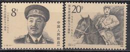 1986  Michel Nº 2056 / 2057  MNH, 90 Cumpleaños De He Long - 1949 - ... República Popular