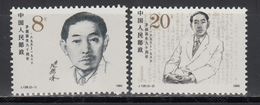1986  Michel Nº 2081 / 2082   MNH, Mao Dun (1896-1981) - 1949 - ... Volksrepublik
