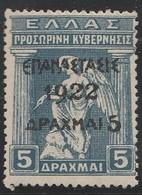 Grece N° 343 ** Timbre 1917 Surchargé 5d S 5d - Nuevos