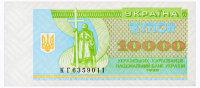 UKRAINE 10000 KARBOVANTSIV 1996 Pick 94c Unc - Ukraine