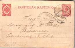 Postcard 1914 Novo-Sventsyany Station Lithuania - 1857-1916 Empire