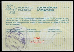 SOUDAN SUDAN La26 5 SDP Int.Reply Coupon Reponse Antwortschein IAS IRC O 17.9.94  From A Real Sudanese Post Office - Sudan (1954-...)