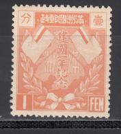 Manchukuo, 1933 Michel Nº 19 MH, 1st Anniversary Of Manchoukuo - 1932-45 Manchuria (Manchukuo)
