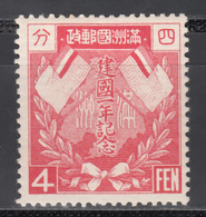 Manchukuo, 1933 Michel Nº 21  MH, 1st Anniversary Of Manchoukuo - 1932-45 Manchuria (Manchukuo)