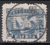 Manchukuo, 1935  Michel Nº 61, Visit Of Emperor To Japan, Fenghuang (Phenix) - 1932-45 Manchuria (Manchukuo)