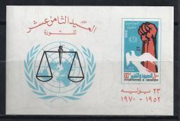EGIPTO 1970 - Yvert  #H24 - MNH ** - Blokken & Velletjes