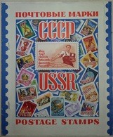 Timbres Russie CCCP URSS - 150 Timbres Oblitérés Avec Charnières (Russia Postage Stamps - ПочтовыЕ МАРКИ) - Russie & URSS