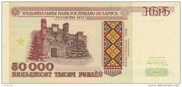BELARUS 50000 Rubles 1995 P 14 B UNC Security Thread RB 50000 ( РБ 50000  ) - Belarus