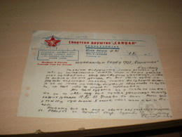 Football SD Sandzak Novi Pazar  To FK Partizan Beograd 1951 - Fussball