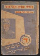 WWII Eretz Israeli Hebrew Charles De Gaulle Publicity Booklet By D Shochat 1941 - 1939-45