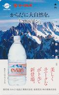 Télécarte Japon / 110-011 - Boisson - EAU MINERALE  EVIAN FRANCE & Montagne - Water DRINK Adv. Japan Phonecard - 56 - Publicité