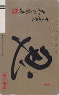Télécarte Ancienne Japon / 110-11865 - Janjis Japan Front Bar Phonecard / A - Balken Telefonkarte - Japon