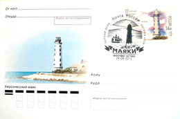 2146 Lighthouses Of Russia 200 Years To The Lighthouses Khersonessky Postal Card 2016 - 1992-.... Fédération