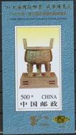China MiNr. Bl. 76 A I **, Internationale Briefmarkenausstellung China '96 - 1949 - ... République Populaire