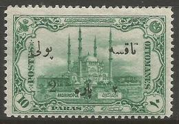 Turkey - 1914 Adrianople Postage Due 2pa MH *    Mi P39  Sc J59 - 1858-1921 Osmanisches Reich