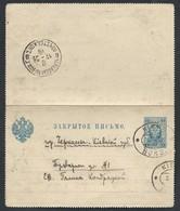 R35. Closed Letter. Post Office 1906 Kiev (railway Station) Cherkasy. Polish Language. Russian Empire. Railway Mail - 1857-1916 Empire