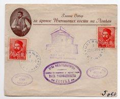 1935 YUGOSLAVIA, MONTENEGRO, CETINJE, NJEGOS, POSTER STAMP - Montenegro