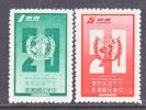 Rep.of China 1568-9  **  W.H.O. - 1945-... Republic Of China