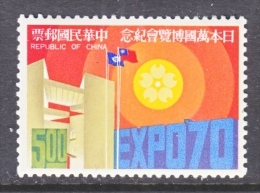 ROC   1649    **   CHINESE  EXPO. 70 - Unused Stamps