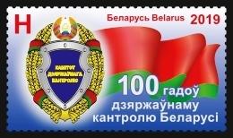 Belarus 2019  1 V MNH 100 Years Of State Control Of Belarus - Otros