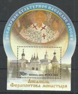RUSSIA 2010 Year , Mint Block MNH(**) - 1992-.... Fédération