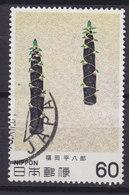 Japan 1981 Mi. 1470    60 (Y) Moderne Kust Modern Art Heihachiro Fukuda : Bambus-sprössling - 1926-89 Emperor Hirohito (Showa Era)