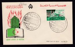Egypt Egyptian FDC First Day Cover UAR United Arab Republic Cairo FDI Burnt Library Of Algeria 1965 - Egypt