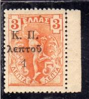 GREECE GRECIA HELLAS 1917 POSTAL TAX STAMPS POSTAGE DUE SEGNATASSE TAXE SURCHARGED 1 LEPTA On 3l MNH - Segnatasse