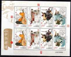2014 China - Book Of Filial Piety By Confucius - Sheetlet - MNH** MiNr. 4619 - 4622 - 1949 - ... Volksrepublik