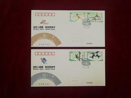 2019-14 CHINA Seventh World Military Games FDC - 1949 - ... République Populaire