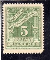 GREECE GRECIA HELLAS 1902 POSTAGE DUE TASSE SEGNATASSE TAXE LEPTA 5l MNH - Segnatasse