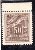 GREECE GRECIA HELLAS 1902 POSTAGE DUE TASSE SEGNATASSE TAXE LEPTA 50l MNH - Segnatasse