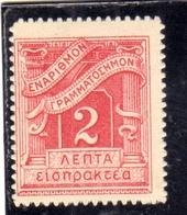 GREECE GRECIA HELLAS 1913 1926 POSTAGE DUE TASSE SEGNATASSE TAXE LEPTA 2l MNH - Segnatasse