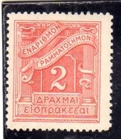 GREECE GRECIA HELLAS 1913 1926 POSTAGE DUE TASSE SEGNATASSE TAXE DRACMAS 2d MNH - Segnatasse