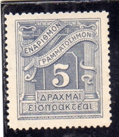 GREECE GRECIA HELLAS 1913 1926 POSTAGE DUE TASSE SEGNATASSE TAXE DRACMAS 5d MNH - Segnatasse